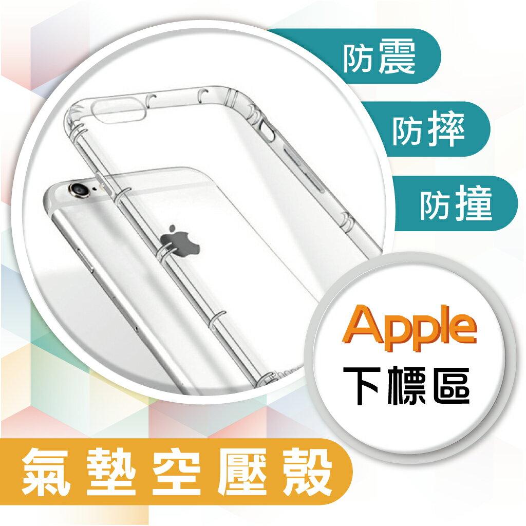 Apple系列 氣墊空壓殼 iPhone 11 / 11 Pro / 11 Pro Max 透明 手機 保護殼 套 耐震 另售保護貼