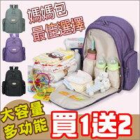 後背包媽媽包收納包Yabin台灣總代理多功能待產包-JoyBaby 0