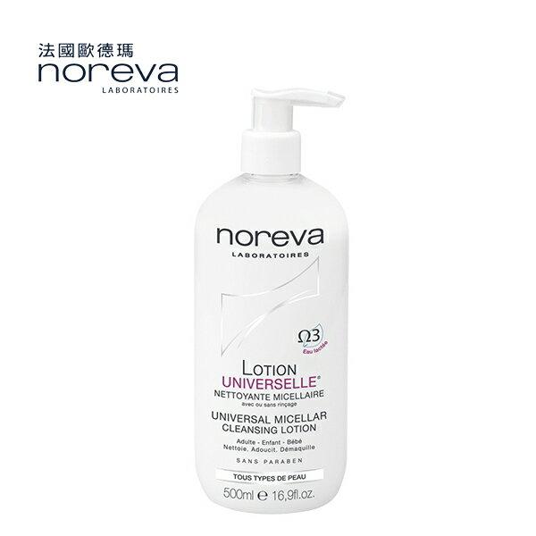 noreva法國歐德瑪 全效微膠深層潔膚乳 500ml《Umeme》