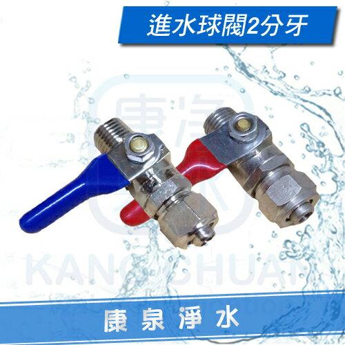 【康泉淨水】金屬 進水球閥 考克 進水開關 (2分牙 / 2分管 / 3分管)