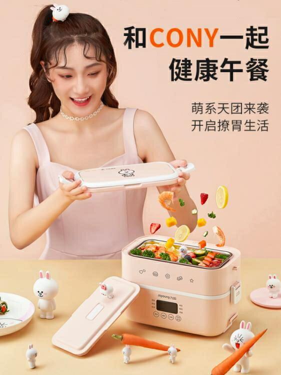 加熱便當盒 九陽line電熱飯盒保溫可插電加熱蒸煮熱飯神器帶飯鍋上班族便攜 宜品