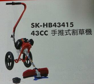 43CC 手推式割草機 SK-HB43415#SHIN KOMI