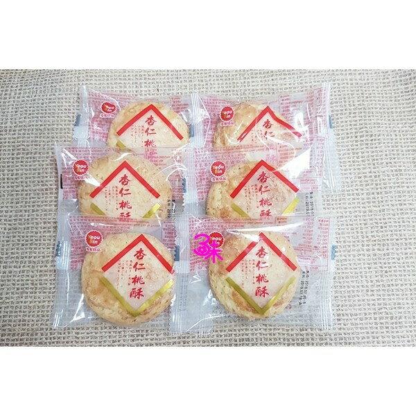 (台灣)手工現做杏仁桃酥1袋500公克(27入)特價99元
