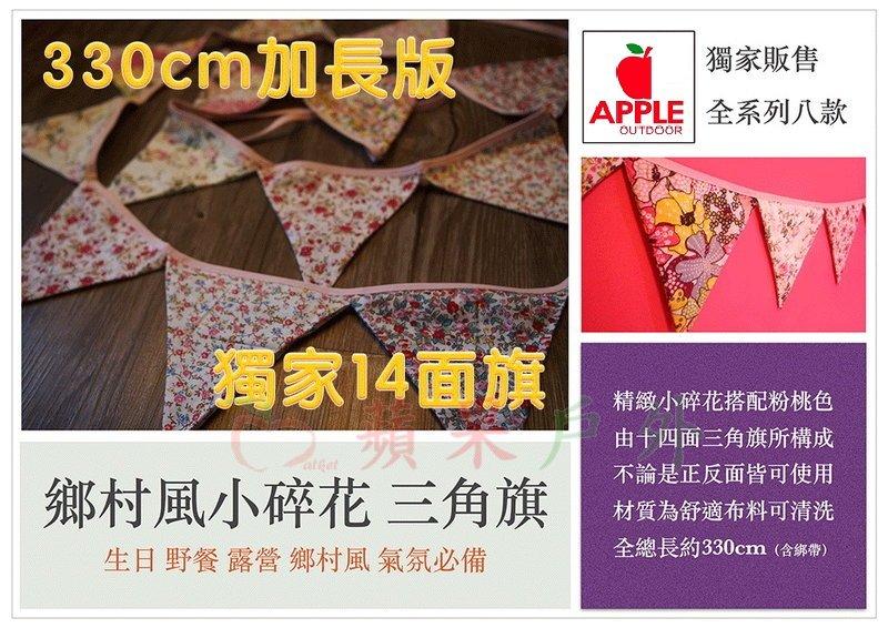 ~~蘋果戶外~~AppleOutdoor 三角旗 ~小碎花~14面旗加長版330cm 鄉村