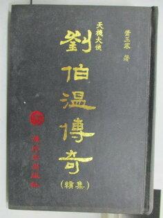 【書寶二手書T1/一般小說_KFG】劉伯溫傳奇(續集)_黃玉寒