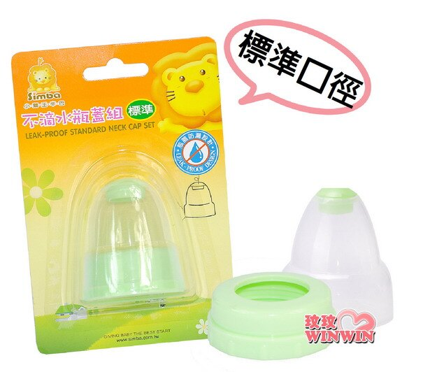 小獅王辛巴 S.6112 不滴水瓶蓋組 (標準口徑) 瓶蓋防漏設計,避免沖泡牛奶時,造成牛奶外灑的困擾