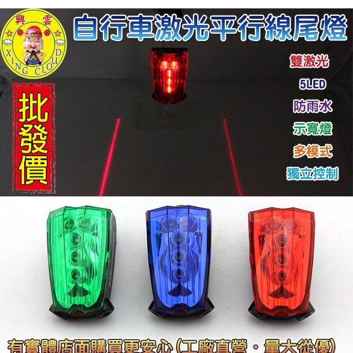 興雲網購【27060-137 自行車激光平行線尾燈】警示燈 5LED 後燈 雙紅外線雷射
