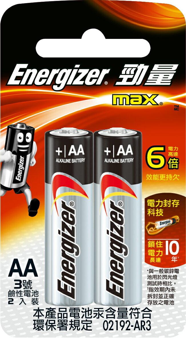 勁量鹼性電池3號2入