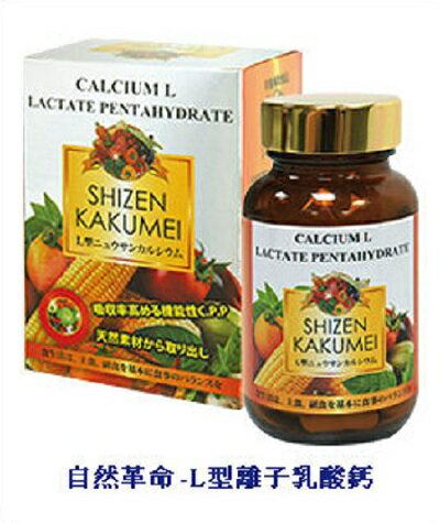 自然革命 L型發酵離子乳酸鈣60粒 (和德藥局)
