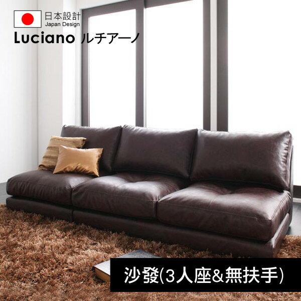 【Luciano】日本設計模組式矮型沙發_(3人座&無扶手) - 限時優惠好康折扣