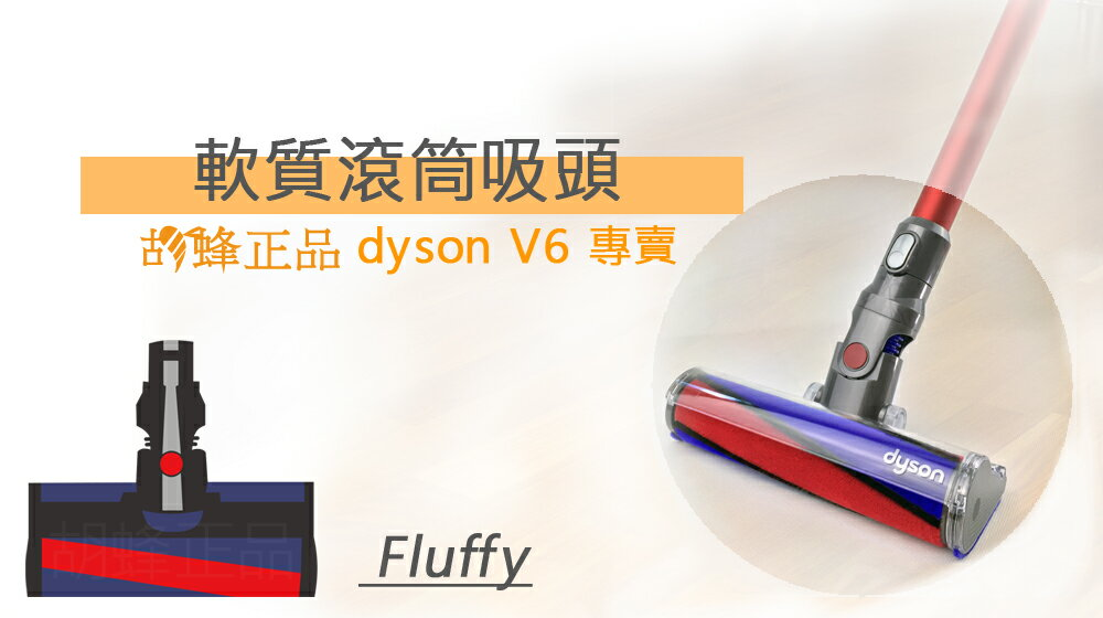 現貨 Dyson V6 fluffy 軟質滾筒主吸頭 DC74 SV09 V6 SV07 SV03 absolute