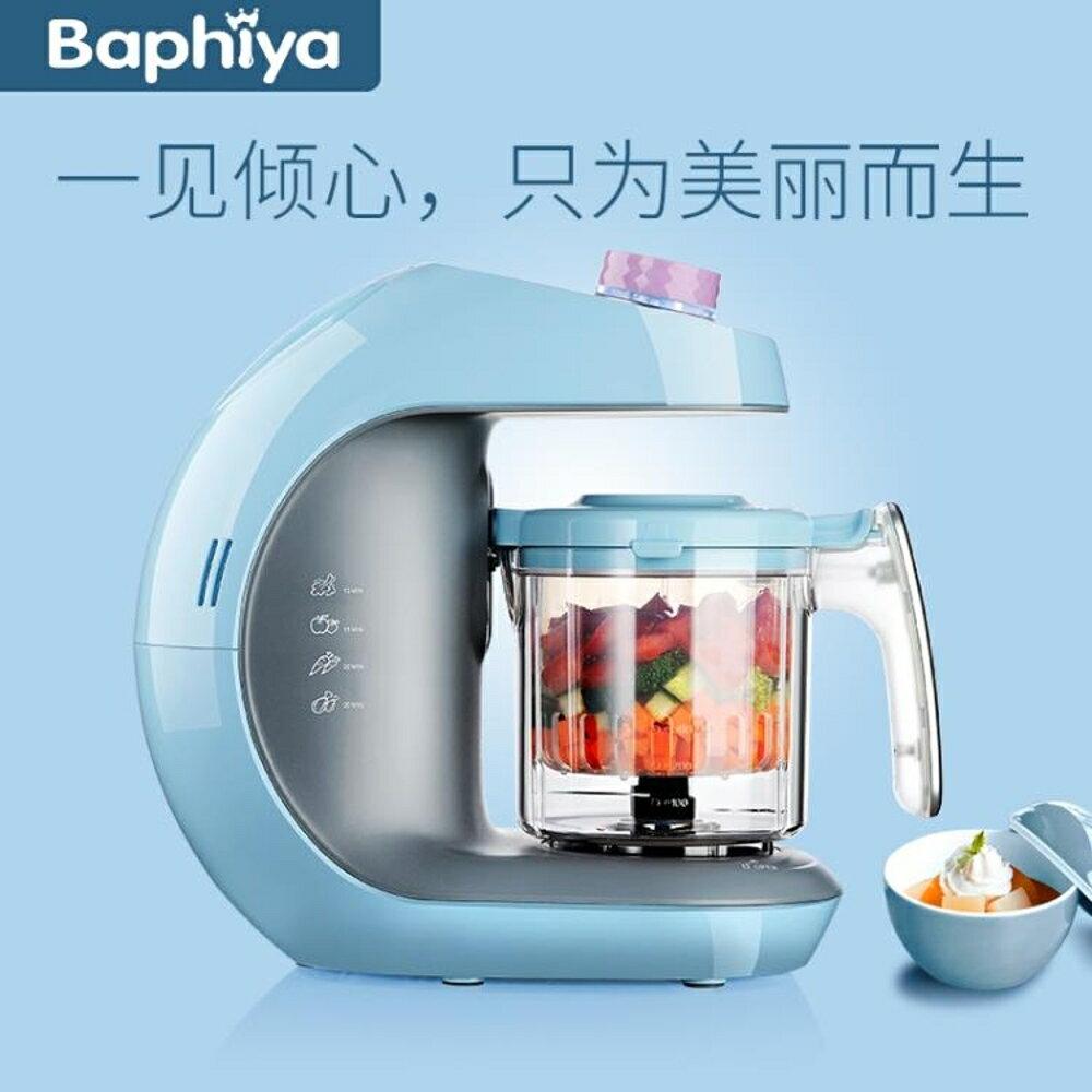 意大利嬰兒輔食機蒸煮一體多功能全自動寶寶料理機迷你攪拌研磨器 雙12購物節