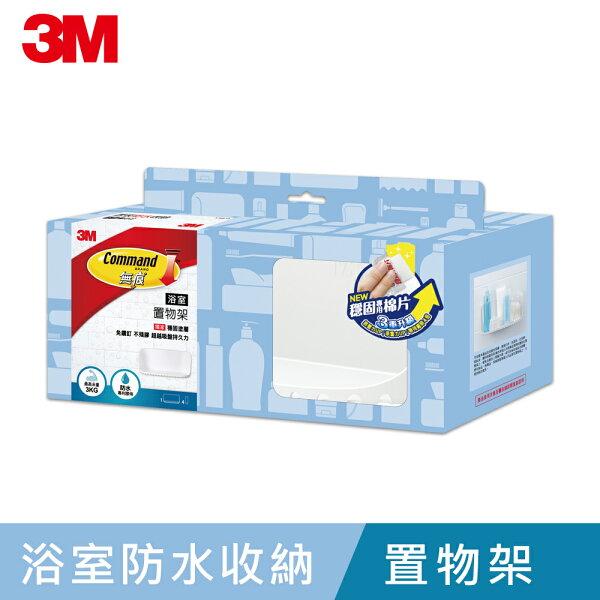 3M寢具家電mall:【3M】無痕浴室防水收納系列-置物架