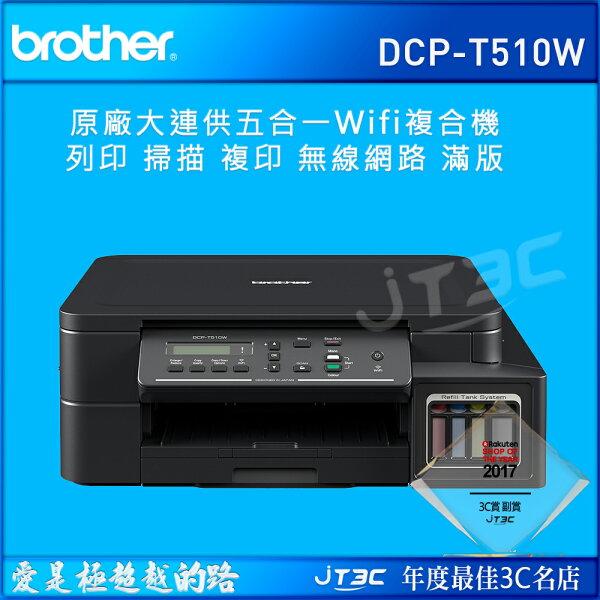 【點數最高16%】brotherDCP-T510W原廠大連供五合一Wifi複合機(內附原廠隨機墨水1組)※上限1500點