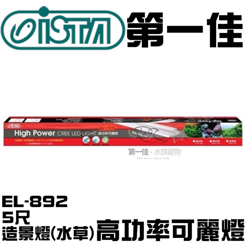 [第一佳 水族寵物] 台灣伊士達ISTA【CREE LED高功率可麗燈EL-892 5尺造景燈(水草)】免運
