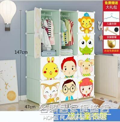 簡易兒童衣櫃現代簡約臥室家用經濟型小孩衣櫥寶寶儲物組裝收納櫃