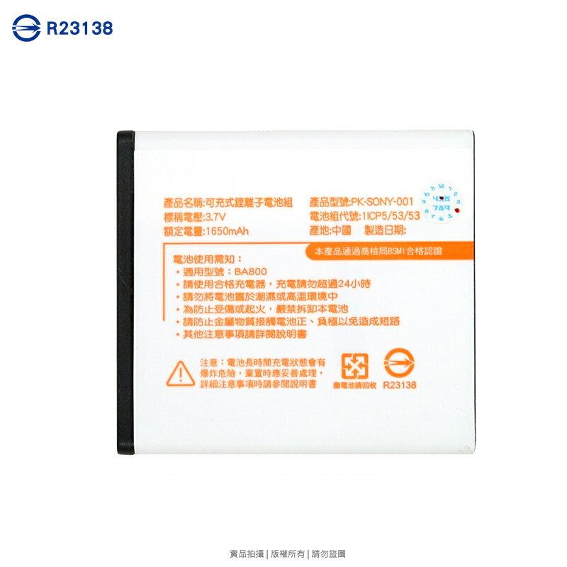 SONY BA800/BA-800 鋰電池 1650mAh/Xperia V LT25i/Xperia VC LT25c/Xperia S LT26i/Xperia SL LT26ii