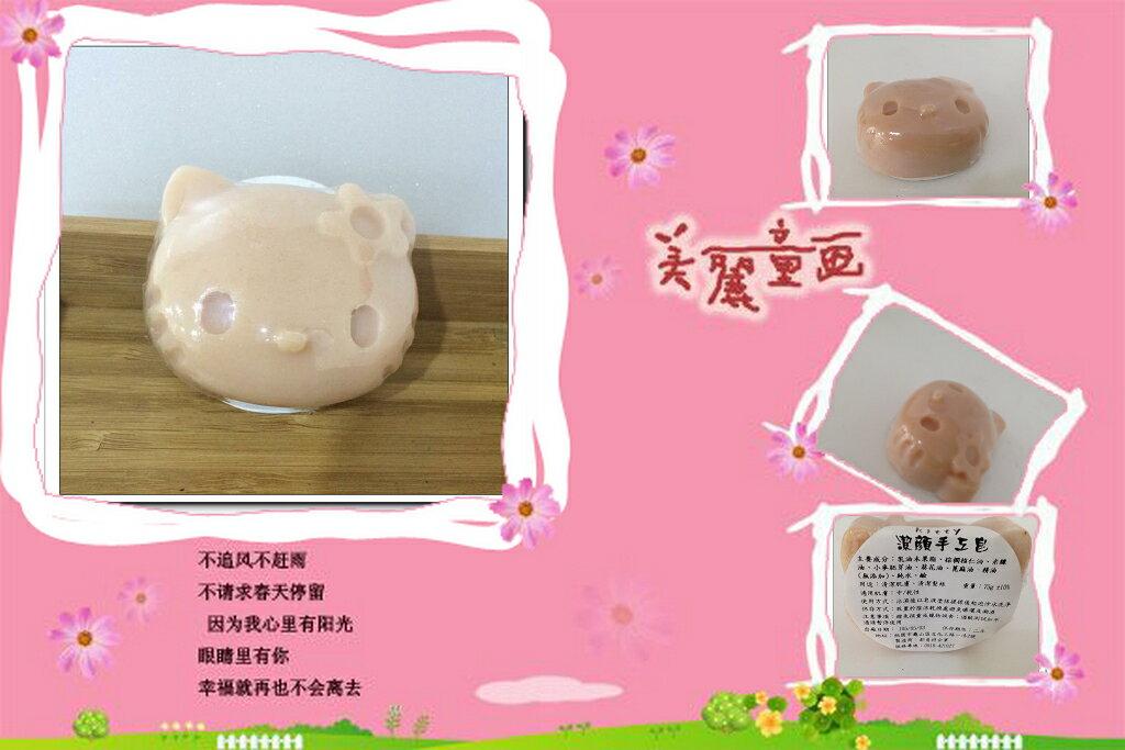 ~都易特~kitty乳油木果潔顏保濕皂 SPRING SOAP 乾性 全肌膚 皂 冷製 精