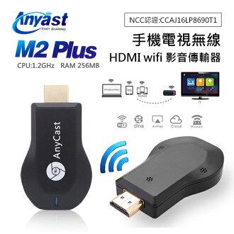 【台灣認證原廠貨】Anycast M2 Plus iphone 安卓 IOS 無線 HDMI 同屏器 手機 電視 無線影音傳輸器 無線分享器