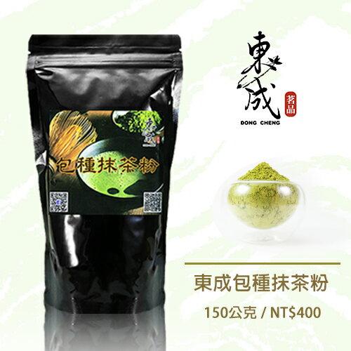 <br/><br/> 【東成茗品】包種抹茶粉 (150g)<br/><br/>