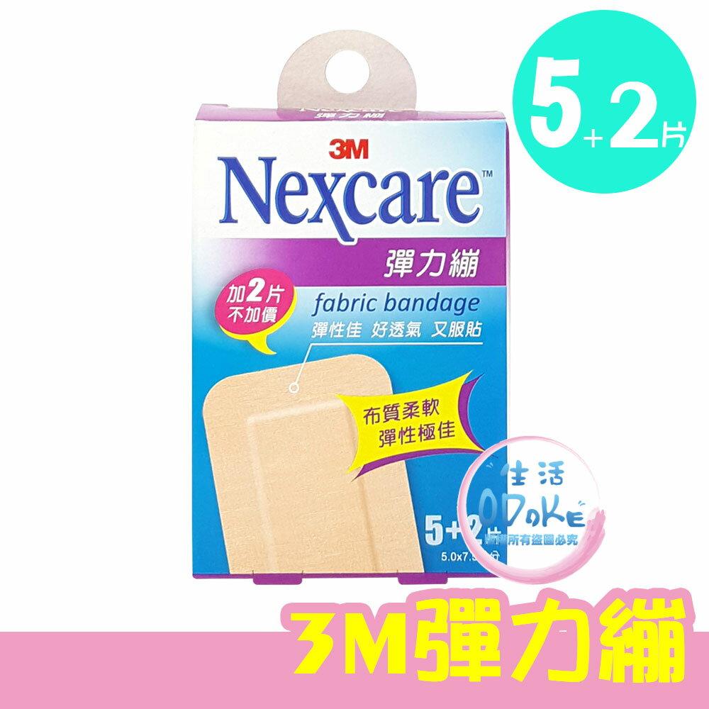 3M Nexcare 彈力繃 20片 (1.9 x 7.5公分) OK繃 彈性透氣 傷口護理 家庭必備【生活ODOKE】 1