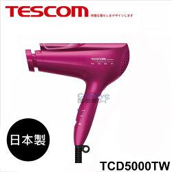 年末回饋 TESCOM 白金奈米膠原蛋白負離子吹風機 繽紛桃 TCD5000TW