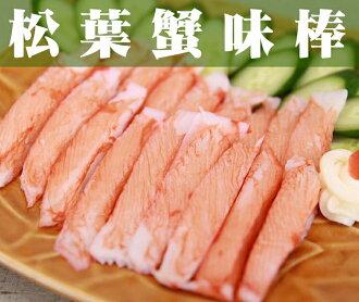 《鮮樂GO》松葉蟹味棒 270g/盒*30條 / 輕食手作料理百搭食材