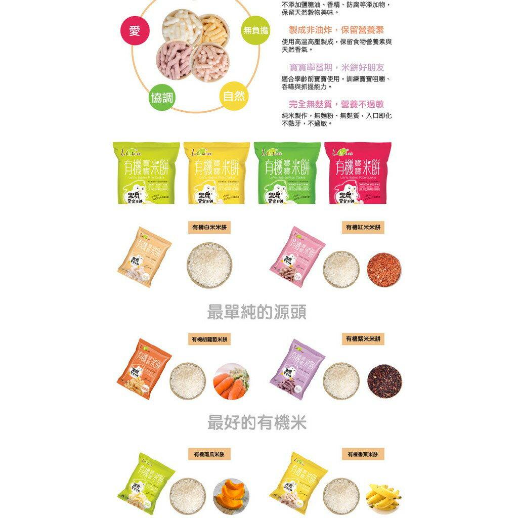 LeVic 樂扉 有機雙認證 寶寶米餅 7種口味 好娃娃 97031 嬰兒副食品冠軍 2