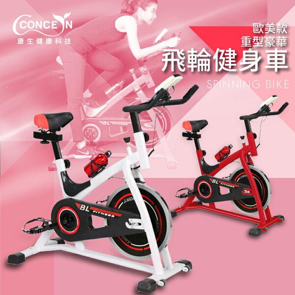 【康生concern】極速豪華飛輪健身車(2色)