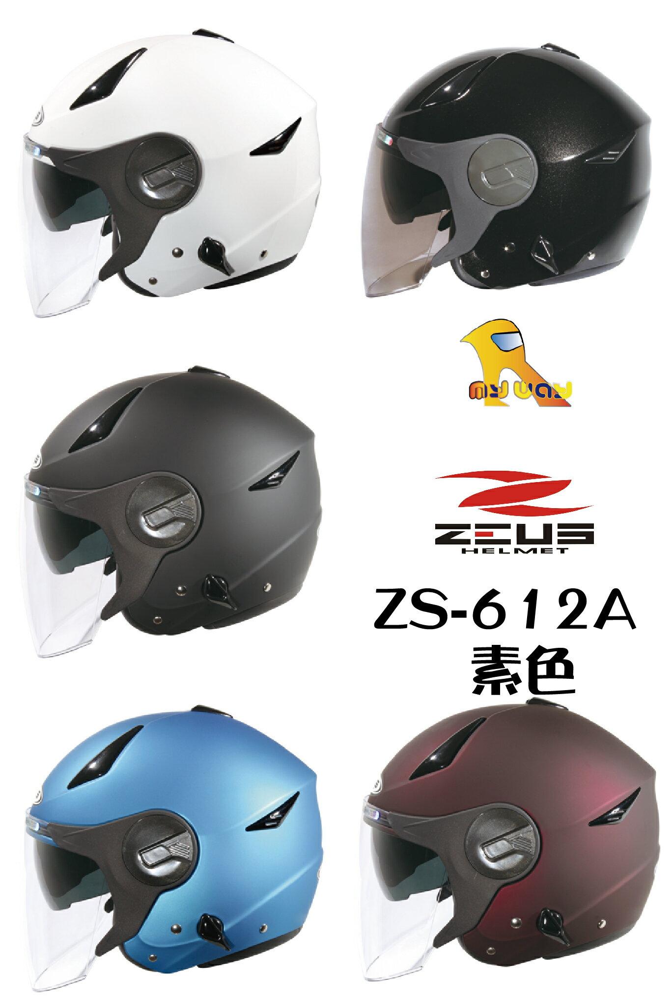 ~任我行騎士部品~瑞獅 ZEUS ZS-612A ZS 612A 消酒紅 內藏墨鏡 3/4罩 安全帽