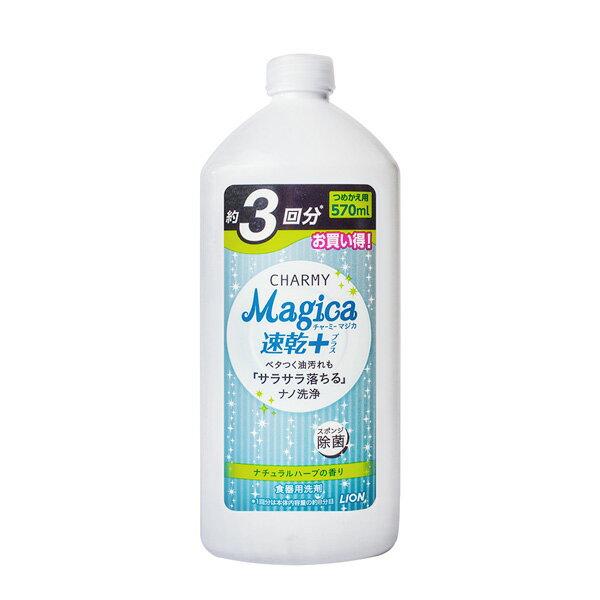 獅王Lion Charmy Magica速乾 自然草本香洗碗精補充罐570ml  清潔 洗碗精 直送 補充瓶 洗碗 碗盤 清潔劑