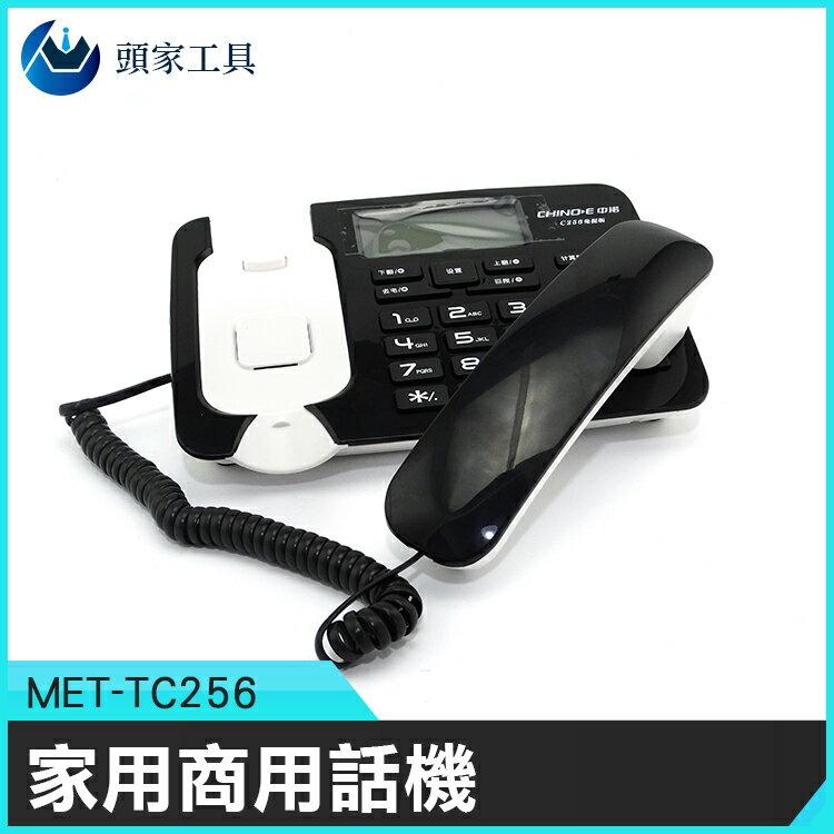 《頭家工具》電話總機 MET-TC256   有線電話 大容量 大按鍵 16首鈴聲 主機止滑