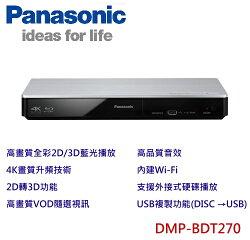 【佳麗寶】-(Panasonic 國際牌)4K升頻/3D藍光播放機【DMP-BDT270】
