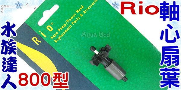 【水族達人】台灣製造Rio《沉水馬達專用軸心扇葉.800型》