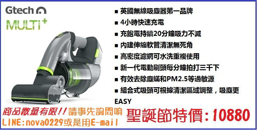 【 儲存家3C 】英國 Gtech Multi Plus 小綠無線除蟎吸塵器