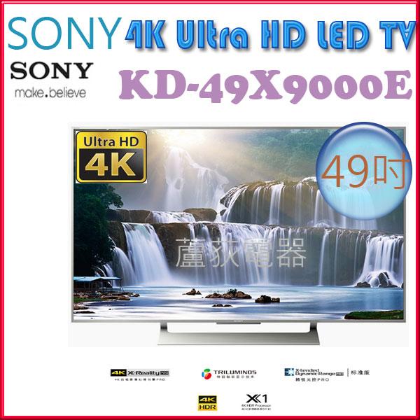 預購【SONY~蘆荻電器】全新【SONY BRAVIA 4KHDR液晶電視】 KD-49X9000E另售KD-55X9000E.KD-65X9000E