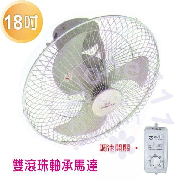 【東亮】360度天花板旋轉吊扇18吋電扇(S-18360)