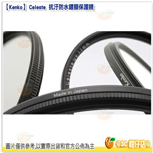 Kenko Celeste UV 62mm 保護鏡 公司貨 抗污 防水鍍膜 取代 Zeta L41 抗紫外線 極低光線反射 2