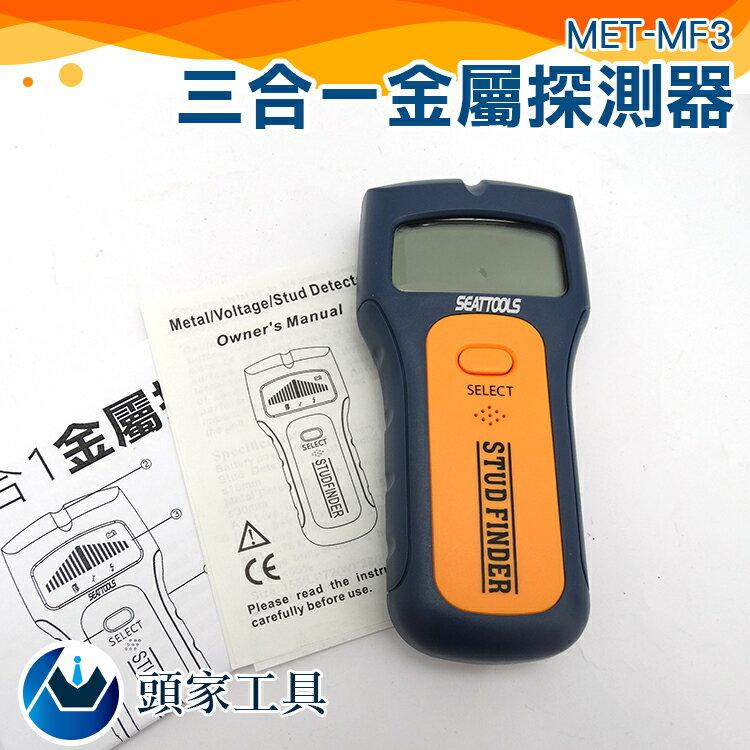 《頭家工具》三合一金屬探測儀 MET-MF3 專業級牆體探測儀 工業級 PVC管 可測水管 自動關機