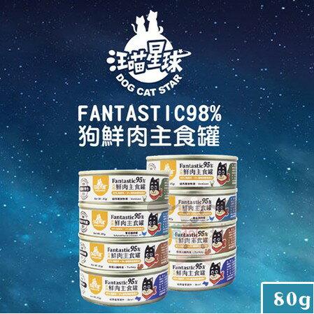 貓狗星球 ﹝單罐賣場﹞汪喵星球 ** 犬用FANTASTIC95% 狗狗鮮肉主食罐 80g