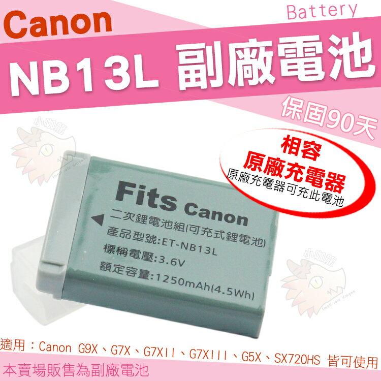 【小咖龍】 Canon NB13L NB-13L 副廠電池 鋰電池 IXUS 720HS PowerShot G9X G7X G7X Mark2 Mark3 G5X 電池 保固3個月