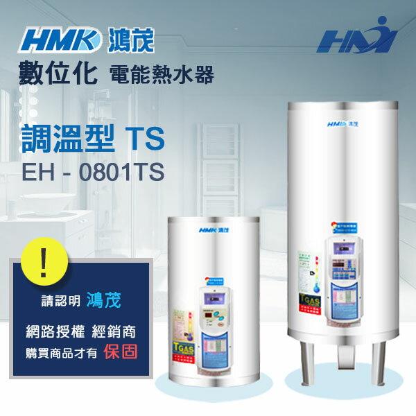 《 鴻茂熱水器 》EH-0801 TS型 調溫型熱水器 數位化電能熱水器 8加侖熱水器 ( 壁掛式 )