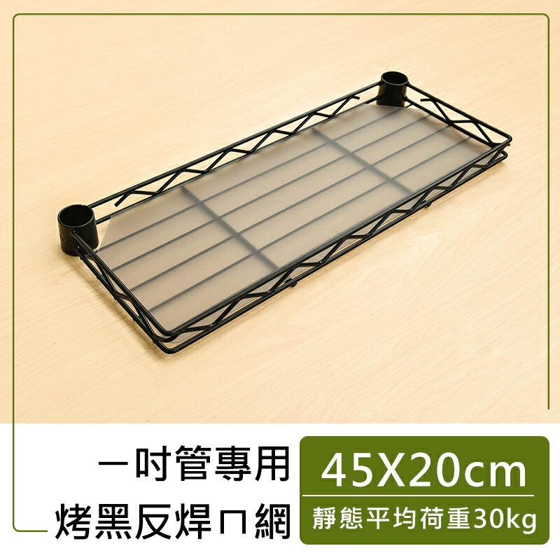 【dayneeds】【 類】45X20cm反焊 烤黑ㄇ網 (含夾片  PP板)收納架  置物架  展示架  層架