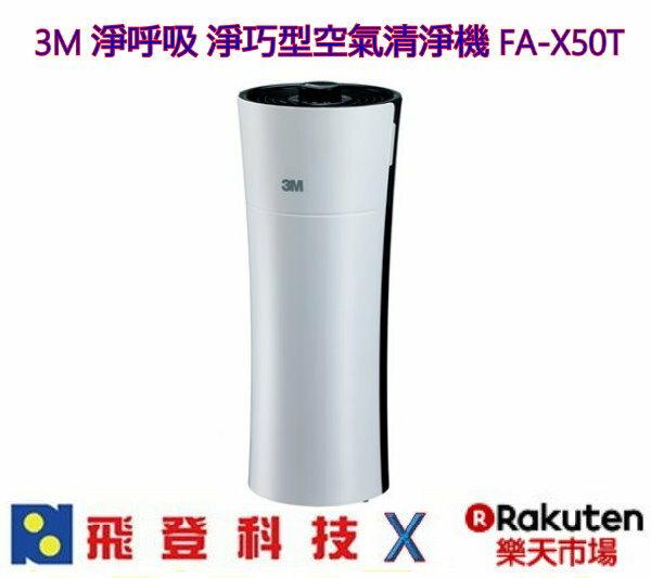 3M FA-X50T 淨巧型空氣清淨機 2~5坪房間用 公司貨含稅開發票