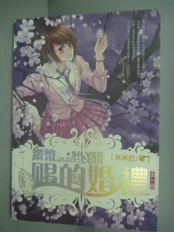 【書寶二手書T1/一般小說_XGV】銀幣賜的婚禮_米米拉