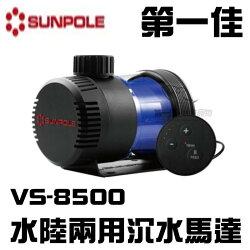 [第一佳水族寵物] 台灣SUNPOLE崧騰 DC變頻水陸兩用沉水馬達 節能遙控可調速 【VS-8500】免運