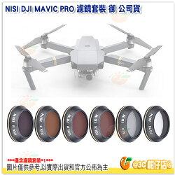 耐司 NISI DJI MAVIC PRO 濾鏡套裝 公司貨 御 濾鏡 空拍機 無人機 航拍機 大疆