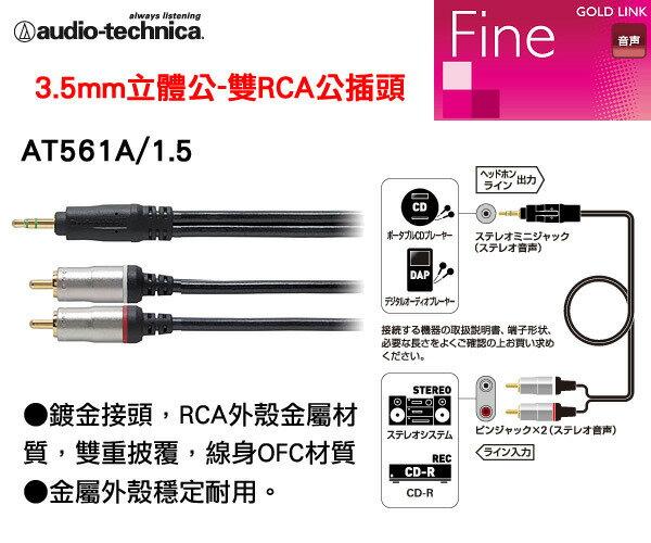 志達電子 AT561A/1.5 鐵三角 3.5mm立體公插頭-雙RCA公插頭 鍍金接點耐拔插,金屬外殼更耐用