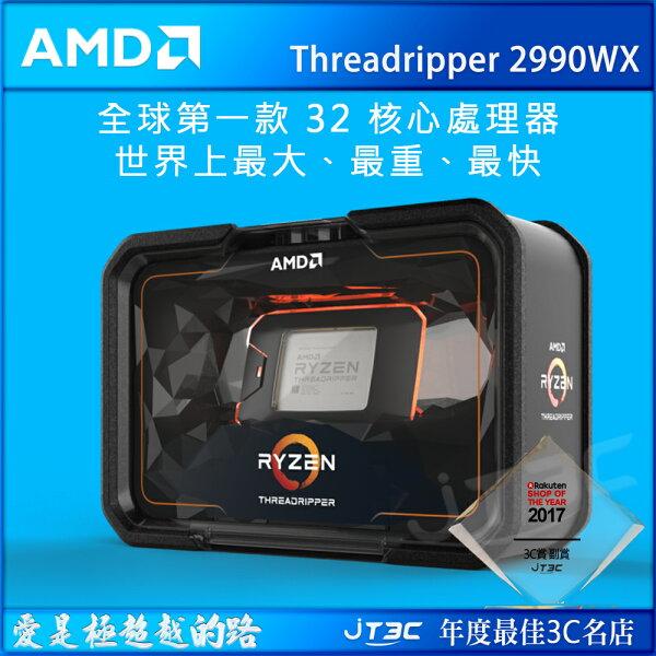 【預購】AMDRyzenThreadripper2990WX(32核3G無內顯代理商三年保固盒裝)處理器★AMD官方授權經銷商★