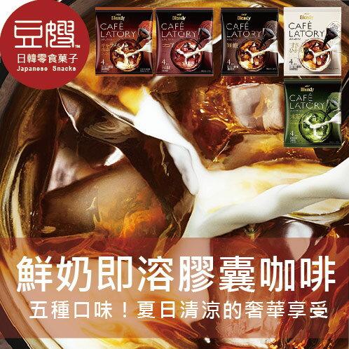 【豆嫂】日本咖啡 AGF CAFE LATORY膠囊即溶咖啡(五種口味)